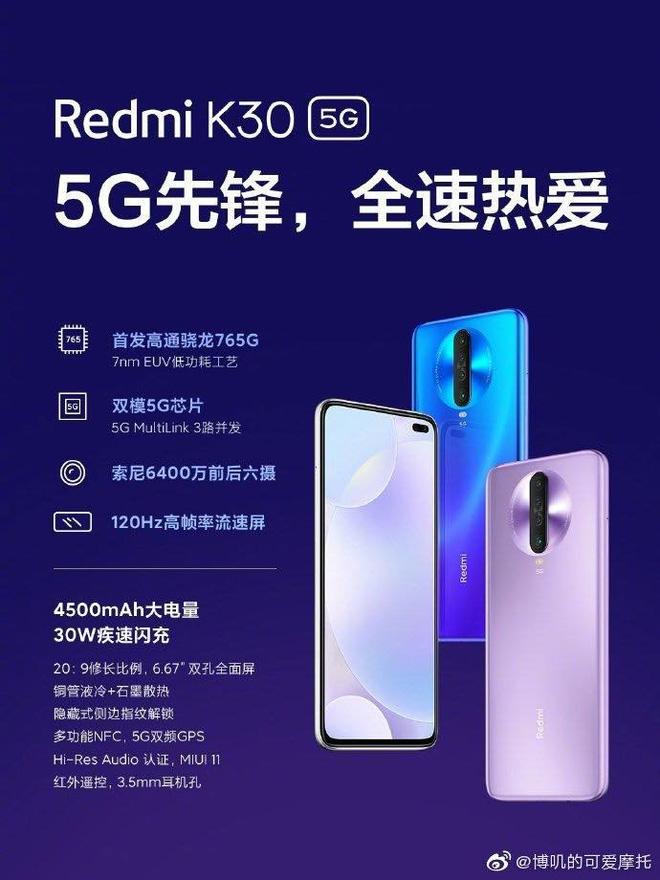 Redmi K30 5G chính thức ra mắt: Chip Snapdragon 765, màn hình 6,67 inch 120Hz, 4 camera sau, cảm biến chính 64MP, giá bán từ 280 USD - Ảnh 2.